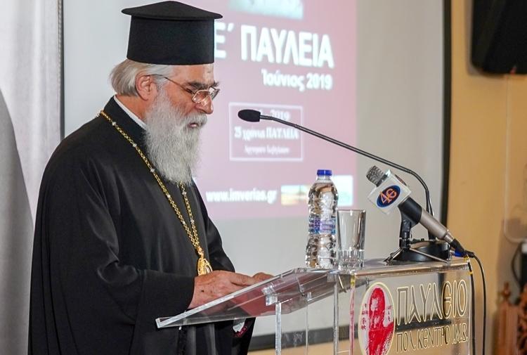 «Σύγχρονες Μορφές της Εκκλησίας» : Εσπερίδα αφιερωμένη στο μακαριστό Γέροντα Θεοδόσιο της Βηθανίας