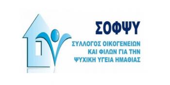 Συγκρότηση και ορισμός μελών του Περιφερειακού Διατομεακού Συμβουλίου της 3Β Περιφερειακής Διοίκησης Τομέα Ψυχικής Υγείας