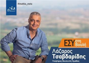 Το σημερινό πρόγραμμα επισκέψεων του υποψήφιου βουλευτή Ημαθίας της ΝΔ Λάζαρου Τσαβδαρίδη