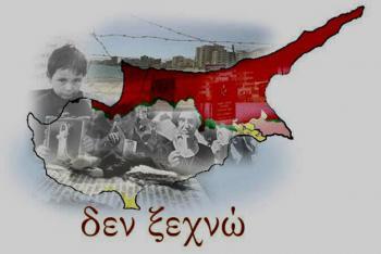 Εκδήλωση μνήμης του Δήμου Βέροιας για την Κυπριακή Τραγωδία στη Βεργίνα