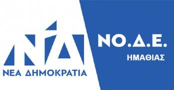 Λειτουργία εκλογικού κέντρου ΝΔ στην Ημαθία