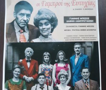 ΚΕΔΑ : Ξεκίνησε η προπώληση εισιτηρίων για τη θεατρική παράσταση «Οι γαμπροί της ευτυχίας»