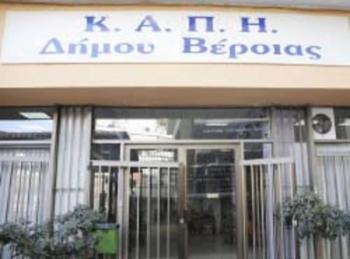 Δήμος Βέροιας : Προσδιορισμός κλιματιζόμενου χώρου φιλοξενίας πολιτών για προστασία από υψηλές θερμοκρασίες
