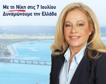 Έντονη κινητικότητα της Νίκης Καρατζιούλα, υποψήφια βουλευτής της ΝΔ στην Ημαθία