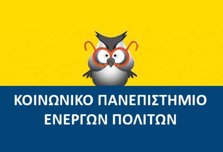 Με τη βοήθεια του Δ.Βέροιας ξεκινάει από το Νοέμβρη η πρώτη χρονιά λειτουργίας του «Κοινωνικού Πανεπιστημίου Ενεργών Πολιτών»
