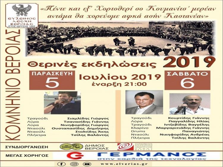 Θερινές μουσικοχορευτικές εκδηλώσεις από την Εύξεινο Λέσχη Βέροιας στο Κομνήνιο σήμερα και αύριο