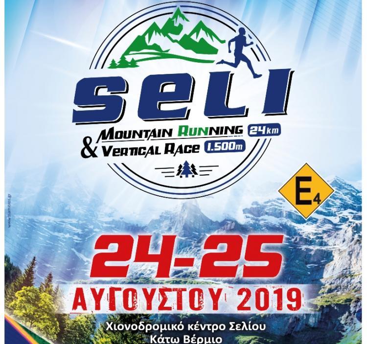 Προκήρυξη Seli mountain running 24,4χλμ & Vertical race 1.250μ
