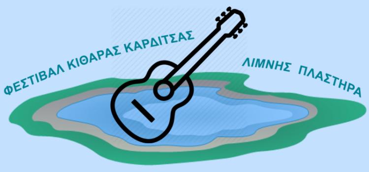 Στο Διεθνές Φεστιβάλ Κιθάρας Καρδίτσας οι ArtGuitaristas