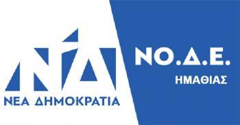 ΝΟΔΕ Ημαθίας : Εκλογική νίκη της Νέας Δημοκρατίας-Συγχαρητήριο μήνυμα