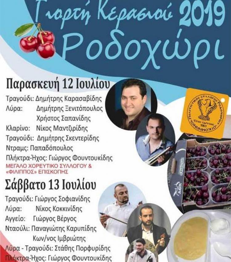 Στις 12-13 Ιουλίου η Γιορτή Κερασιού στο Ροδοχώρι με δωρεάν κεράσια και χαβίτς!