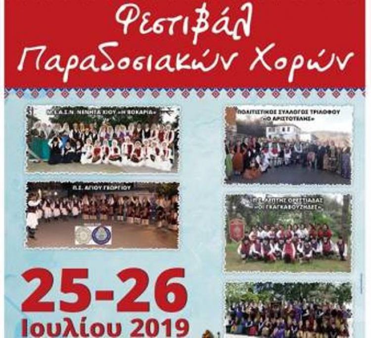 Διήμερο φεστιβάλ παραδοσιακών χορών διοργανώνει η Καλλιθέα