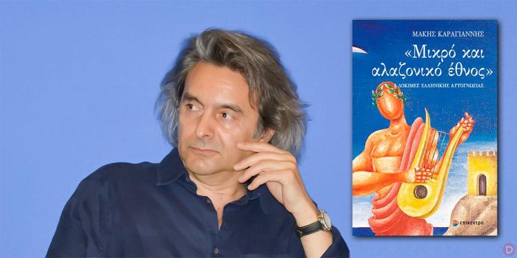 «Μικρό και αλαζονικό έθνος», παρουσίαση βιβλίου από τον Δ. Ι. Καρασάββα