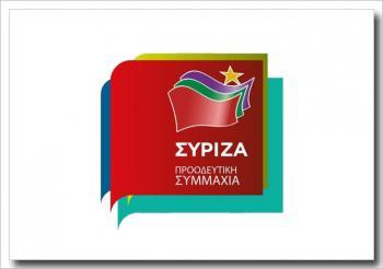 Γραφείου Τύπου του ΣΥΡΙΖΑ : Ο κ. Μητσοτάκης να αποπέμψει τον εκπρόσωπο της Lamda κ. Οικονόμου από την κυβέρνηση