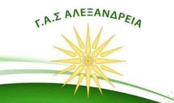 Σε αποκατάσταση των ζημιών στο ΔΑΚ Αλεξάνδρειας προχωρούν ΚΕΔΑ και ΓΑΣ