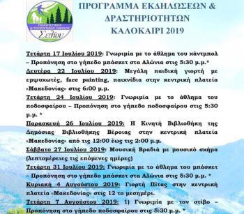 Π.Τ.Ο.Σ. : Πρόγραμμα εκδηλώσεων και δραστηριοτήτων «Καλοκαίρι 2019»