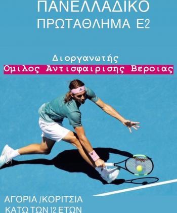 Το ΠΑΝΕΛΛΑΔΙΚΟ Πρωτάθλημα κατηγορίας Ε2 διοργανώνει ο Όμιλος Αντισφαίρισης Βέροιας