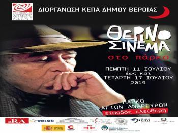 Ανακοίνωση της ΚΕΠΑ Δήμου Βέροιας για το θερινό σινεμά
