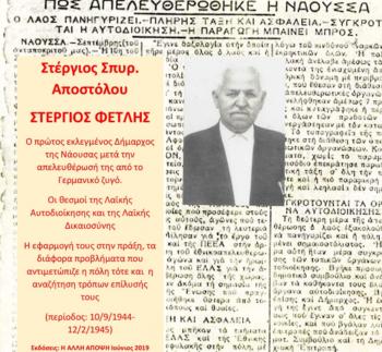 Νέα έκδοση του γνωστού Ναουσαίου συγγραφέα Στέργιου Αποστόλου