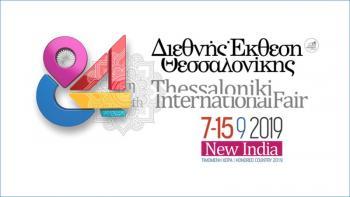 Στην 84η Διεθνή Έκθεση Θεσσαλονίκης θα συμμετέχει το Επιμελητήριο Ημαθίας