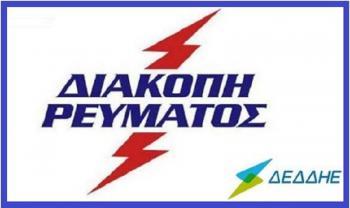 Διακοπή ρεύματος σήμερα Πέμπτη στο Νησί Ημαθίας