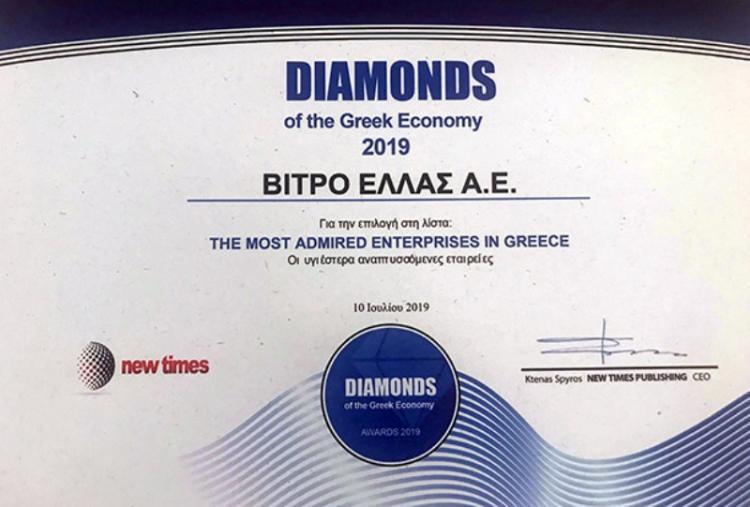 Διάκριση της Vitro Hellas στα Diamonds of the Greek Economy
