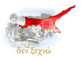 Κύπρος : Σαράντα πέντε χρόνια μετά την εισβολή του «Αττίλα»