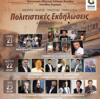 «Ευστάθιος Χωραφάς» : Πρόγραμμα εκδηλώσεων Καλοκαίρι 2019