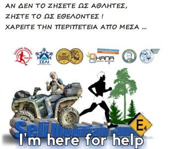 Πρόσκληση εθελοντών για τον ορεινό αγώνα «Seli mountain running», στις 24 & 25 Αυγούστου