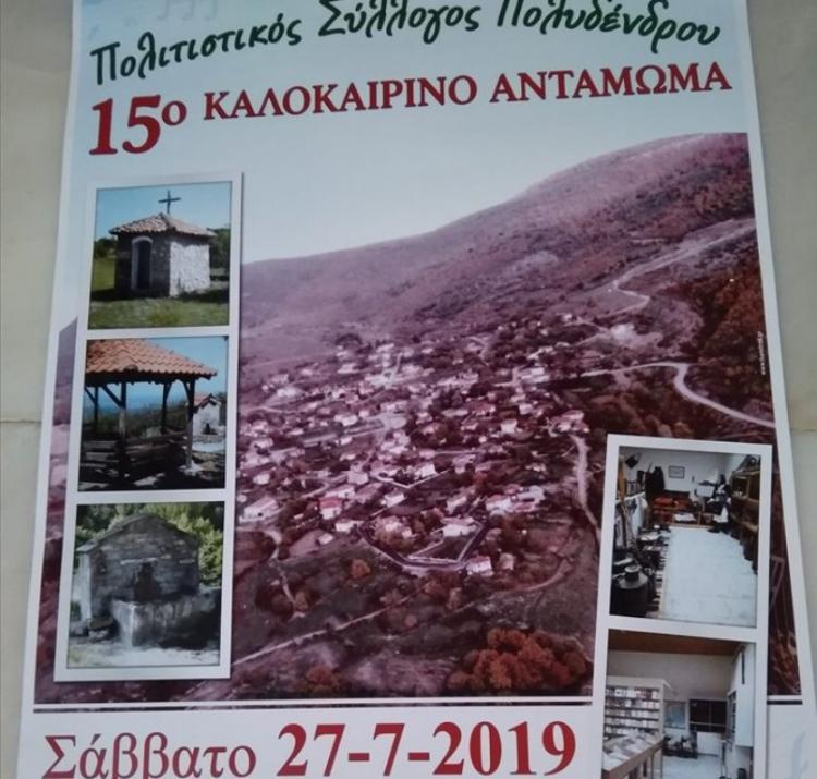 15ο Καλοκαιρινό Αντάμωμα στο Πολυδένδρι Ημαθίας, στα Πιέρια Όρη