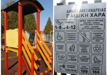 Παράδοση προς χρήση νέων παιδικών χαρών στο Δήμο Αλεξάνδρειας, με ειδική σήμανση καταλληλότητας