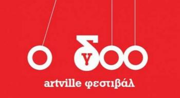 8ο ARTville festival : 3ήμερο εκδηλώσεων στη Νάουσα