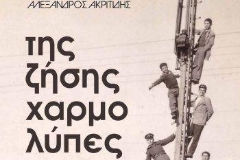 Παρουσιάζεται το βιβλίο του Αλ. Ακριτίδη «Της ζήσης χαρμολύπες» στη Δημοτική Βιβλιοθήκη «Θ.Ζωγιοπούλου»