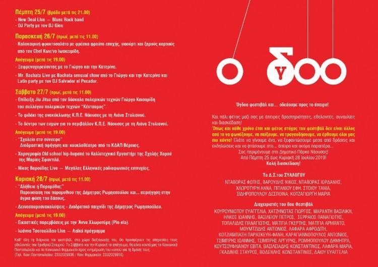 8ο ARTVILLE φεστιβάλ, από την Πέμπτη 25/07 έως και την Κυριακή 28/07 στη Νάουσα