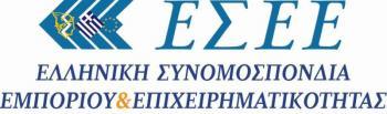 Η ΕΣΕΕ εγκαινιάζει την έναρξη του κοινωνικού διαλόγου με τον Υπουργό Εργασίας και Κοινωνικών Υποθέσεων κ. Γιάννη Βρούτση