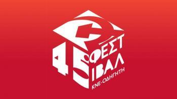 45ο φεστιβάλ ΚΝΕ-Οδηγητή στη Βέροια, την Παρασκευή 6 Σεπτέμβρη
