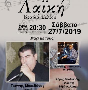 Λαϊκή μουσική βραδιά στο Σέλι το Σάββατο 27 Ιουλίου 2019