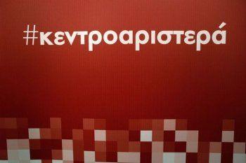 Ανακοίνωση της Επιτροπής για την εκλογή επικεφαλής νέου πολιτικού φορέα ν. Ημαθίας