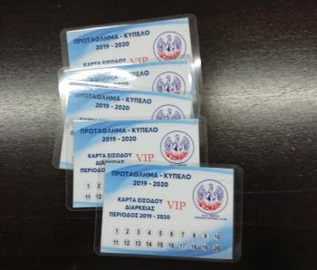 Συνεχίζεται η διάθεση των καρτών διαρκείας του ΦΑΣ Νάουσα
