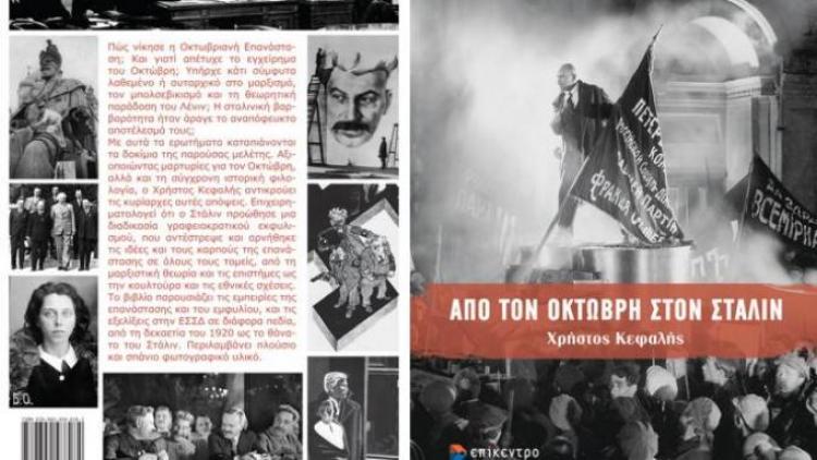«Από τον Οκτώβρη στον Στάλιν», παρουσίαση βιβλίου από τον Δ. Ι. Καρασάββα