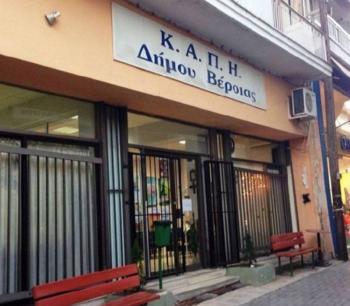Κλιματιζόμενος χώρος φιλοξενίας πολιτών στο Δήμο Βέροιας για αντιμετώπιση του καύσωνα
