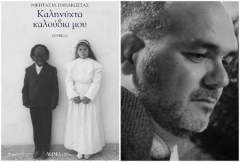 «Καληνύχτα καλούδια μου», παρουσίαση βιβλίου από τον Δ. Ι. Καρασάββα