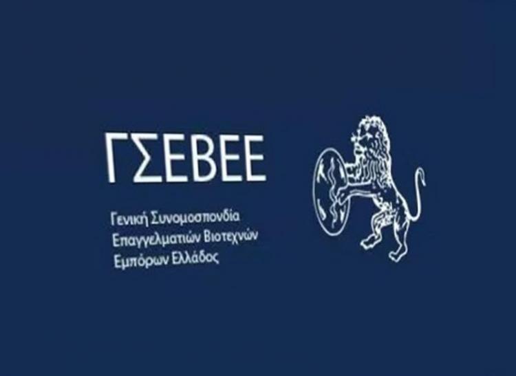 ΓΣΕΒΕΕ : Θετική η τροπολογία του υπουργείου Εργασίας για τα εργασιακά