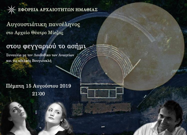 Εφορεία Αρχαιοτήτων Ημαθίας : Αυγουστιάτικη Πανσέληνος 2019
