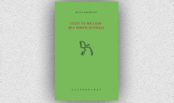 «Γιατί το μέλλον μια μικρή κουκίδα», παρουσίαση ποιητικής συλλογής από τον Δ. Ι. Καρασάββα
