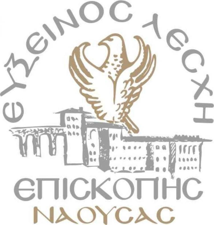 Ποντιακόν Πανοϋρ 2019 της Ευξείνου Λέσχης Επισκοπής