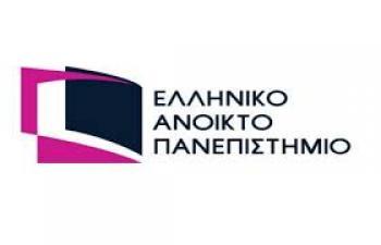 Πρόγραμμα σπουδών για την κλιματική αλλαγή στο Ελληνικό Ανοιχτό Πανεπιστήμιο