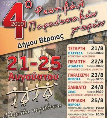 Την Τετάρτη ξεκινάει το πενθήμερο Φεστιβάλ Παραδοσιακών Χορών που διοργανώνεται για 4η χρονιά από το Δ. Βέροιας