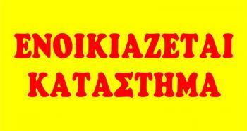 Ενοικίαση 2 καταστημάτων στην Μελίκη Ημαθίας