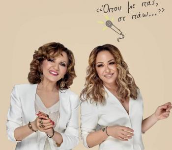 Κ.Ε.Δ.Α. : Ολοκληρώνεται αύριο το μεσημέρι η προπώληση εισιτηρίων για τη συναυλία των Γλυκερίας και Μελίνας Ασλανίδου