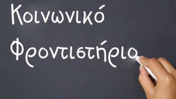 Κάλεσμα εθελοντών καθηγητών για το Κοινωνικό Φροντιστήριο του Δήμου Αλεξάνδρειας